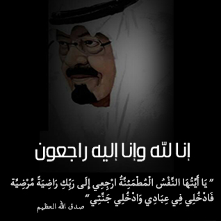 تعزية في وفاة فقيد الأمة الملك عبدالله بن عبدالعزيز آل سعود