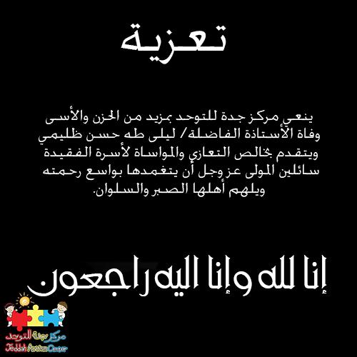 نعي الأستاذة ليلى طه حسين